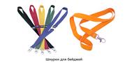 шнурки для бейджей и телефонов с Вашей рекламой